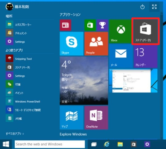 Windows 10 Technical Preview Build 9926