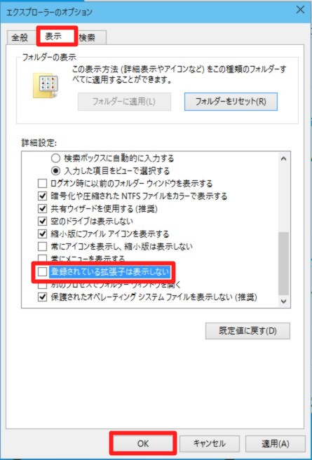 Windows 10 Technical Preview Build 9926で拡張子を表示するには