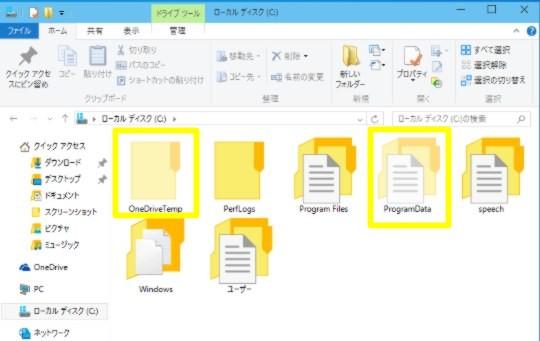 ファイルやフォルダーが見えない場合には