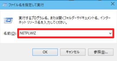 Windows 10 Technical Preview Build 9926で自動的にパスワードを入力してサインインするには