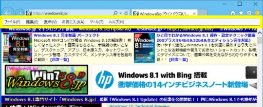 Windows 10 Technical Preview Build 9926のInternet Explorer でメニューバーを常に表示するには