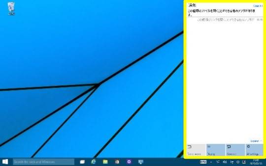 Windows 10 Technical Preview Build 9926の右エッジスワイプによる「アクションセンター」表示