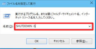 Windows 10 Technical Preview Build 9926の「終了方法」