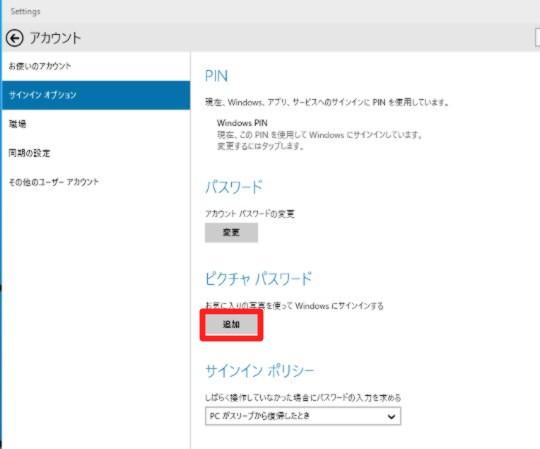 Windows 10 Technical Preview Build 9926のピクチャログオン