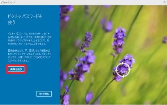 Windows 10 Technical Preview Build 9926のピクチャログオン