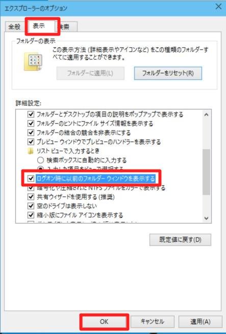 デスクトップ上で、Windows 10 Technical Preview Build 9926終了時に開いていたフォルダーを復元したい場合には