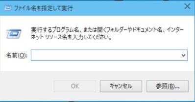 「ファイル名を指定して実行」をすぐに表示するには