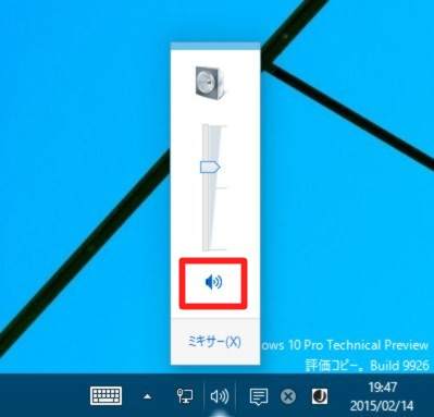 Windows 10 Technical Preview Build 9926の起動音や効果音(エラー音)を抑止するには