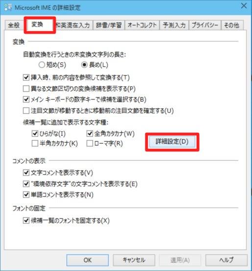互換性を確保するためにIMEの変換候補に表示する文字を制限するには(Microsoft Office IMEの場合)