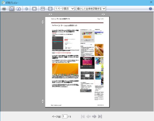 Webサイトの印刷において印刷レイアウトの最適化するには(1)(プレビューと用紙の向き)