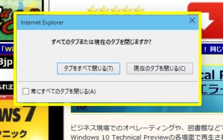 Internet Explorer の終了時にいちいち表示される「すべてのタブを閉じますか?」ダイアログを表示しないようにするには