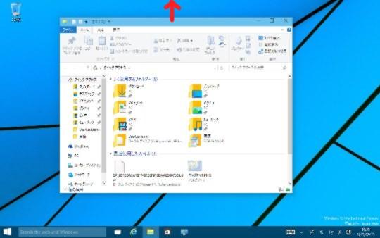 Windows 10 Technical Preview Build 9926でウィンドウを縦方向に大きくする方法