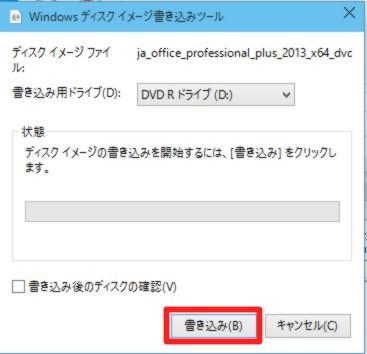 Windows 10 Technical Preview Build 9926でのISOイメージのディスクへの書き込み