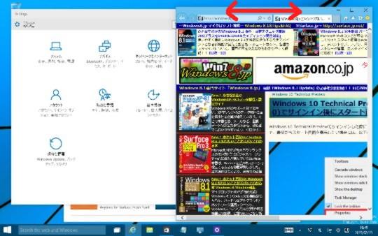 Windows 10 Technical Preview Build 9926で選択中のウィンドウ以外を最小化する方法
