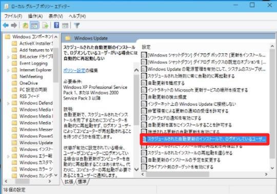 Windows Updateで「更新プログラムを自動的にインストールする」を設定している際に、Windows 10 Technical Preview Build 9926の自動的な再起動を抑止するには