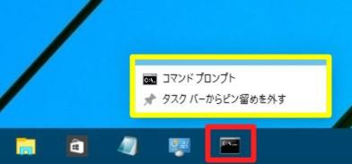 Windows 10 Technical Preview Build 9926でタスクバーにあるプログラムを「管理者として実行」で起動する方法