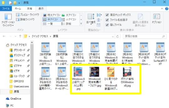 #Windows 10 Technical Preview Build 9926でファイルをメニュー操作でコピーするには