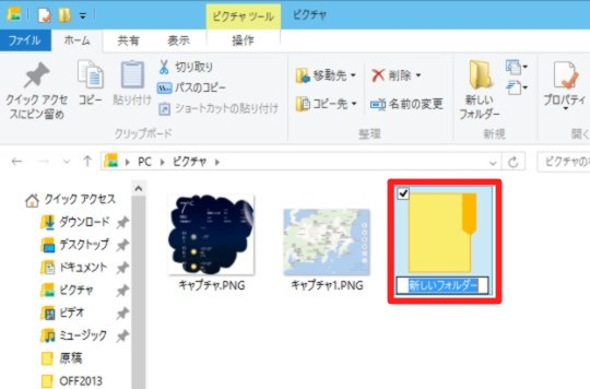 Windows 10 Technical Preview Build 9926で「新規フォルダー」を作成するショートカットキー