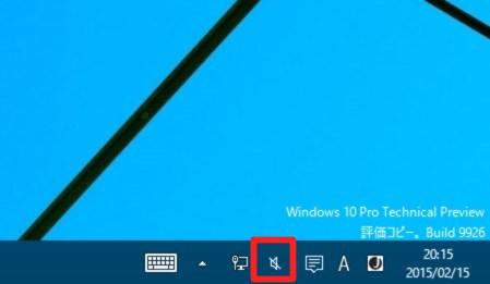 #Windows 10 Technical Preview Build 9926で音が出ない場合には(トラブル解決)