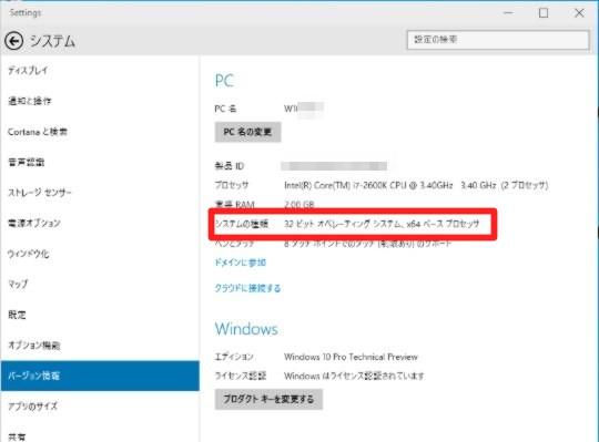 Windows 10 Technical Preview Build 9926のシステムビット数(32bit版か64bit版か)を確認する方法