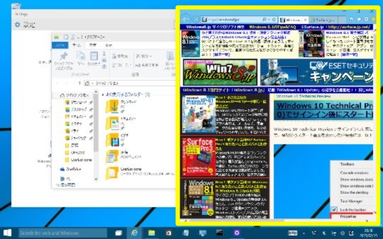 Windows 10 Technical Preview Build 9926で複数起動しているプログラムを切り替える方法