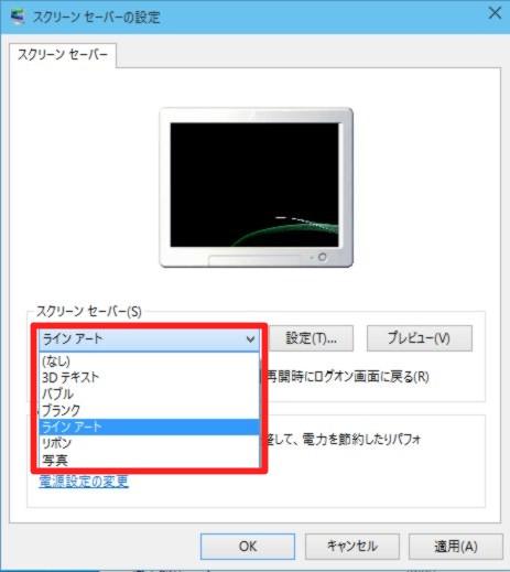 Windows 10 Technical Preview Build 9926でスクリーンセーバーを設定するには