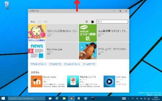 Windows 10 Technical Preview Build 9926でウィンドウを最大化する方法