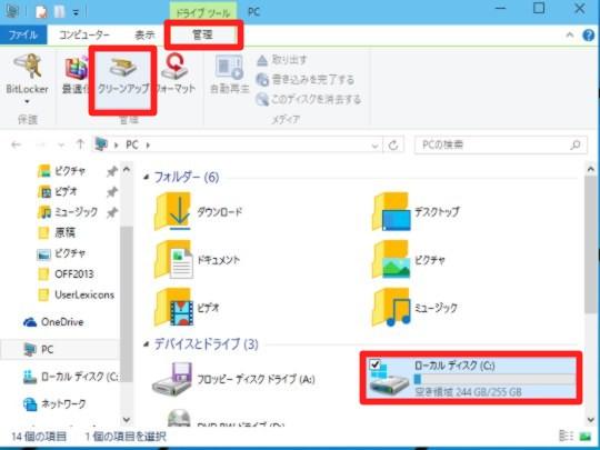 #Windows 10 Technical Preview Build 9926の「古い復元ポイント」を削除してディスクの空き容量を確保するには