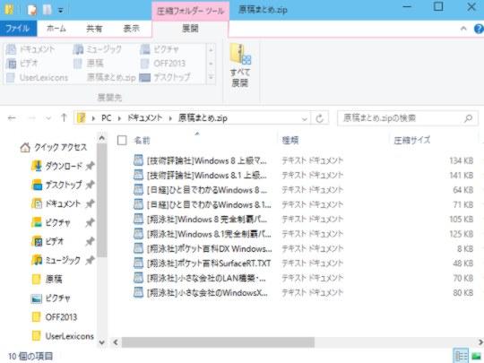 #Windows 10 Technical Preview Build 9926でZIPファイルを解凍するには(ZIPファイルの「閲覧」と「解凍」の違いを知る)