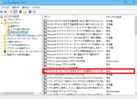 #Windows 10 Technical Preview Build 9926でユーザーアカウントのパスワードなしでネットワーク機能にアクセスするには(グループポリシー)