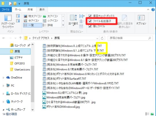 Windows 10 Technical Preview Build 9926でリボンからファイルの拡張子を表示するには