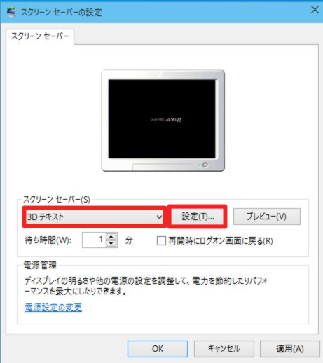Windows 10 Technical Preview Build 9926でスクリーンセーバーに任意文字を設定するには