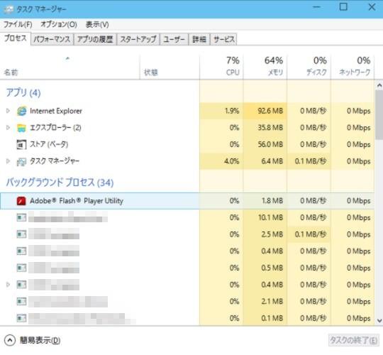 #Windows 10 Technical Preview Build 9926でタスクマネージャーを起動する方法