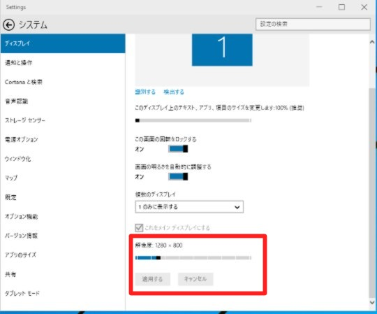 Windows 10 Technical Preview Build 9926でデスクトップ画面の解像度を変更PC設定