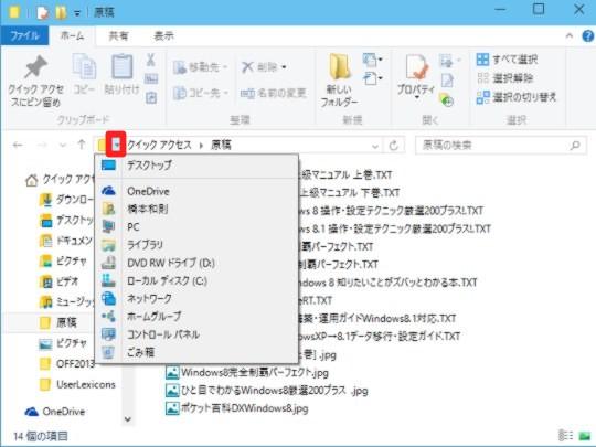 Windows 10 Technical Preview Build 9926のエクスプローラーで簡単にフォルダー間を移動する方法