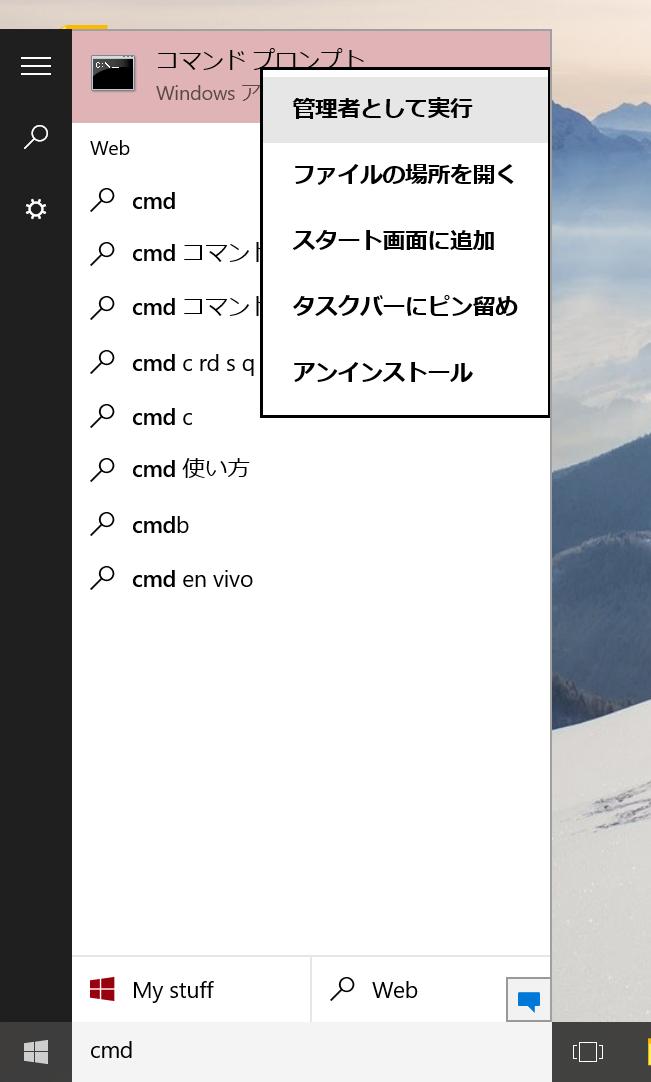 Windows 10にアップデートできない現象を解消する