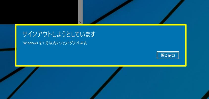 コマンドプロンプトで電源操作を行うには(終了操作を抑止した状態でWindows 10 Technical Preview 2 (Build 10xxx)を終了するには)