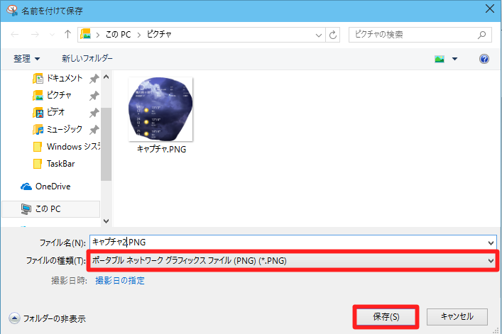 Windows 10 Technical Preview 2 (Build 10xxx)でデスクトップの様子を画像として保存するには