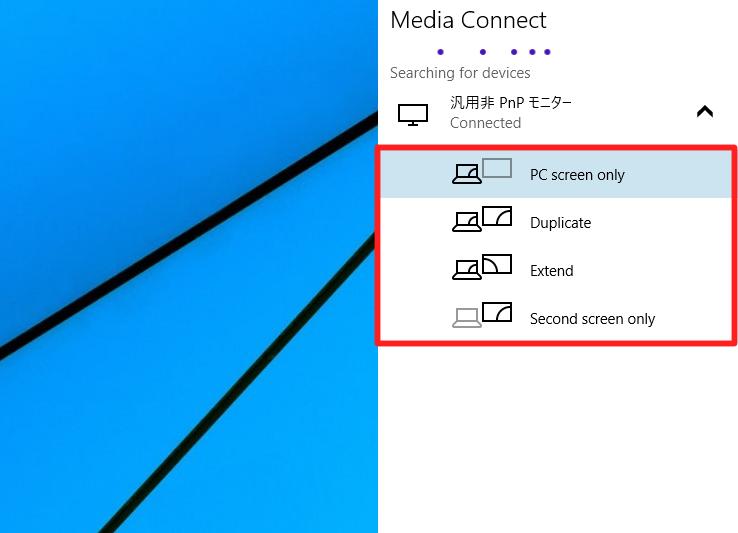 Windows 10 Technical Preview 2 (Build 10xxx)でマルチモニターを切り替える方法