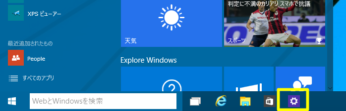 Windows 10 Technical Preview 2 (Build 10xxx)でアプリをタスクバーに常時表示する方法