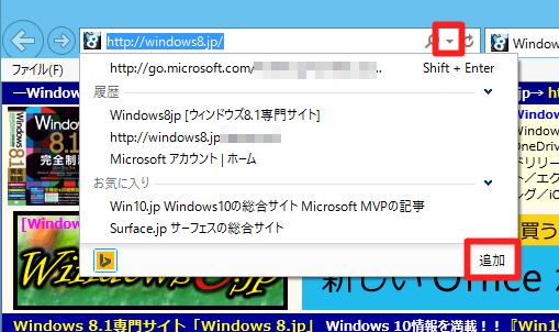 Internet Explorerの検索ボックスが利用する検索プロバイダーを追加する/標準の検索プロバイダーを変更するには