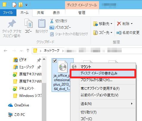 Windows 10 Technical Preview 2 (Build 10xxx)でのISOイメージの