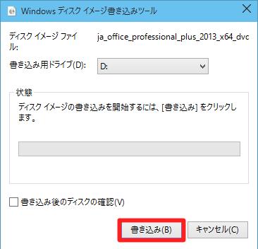 Windows 10 Technical Preview 2 (Build 10xxx)でのISOイメージのディスクへの書き込み