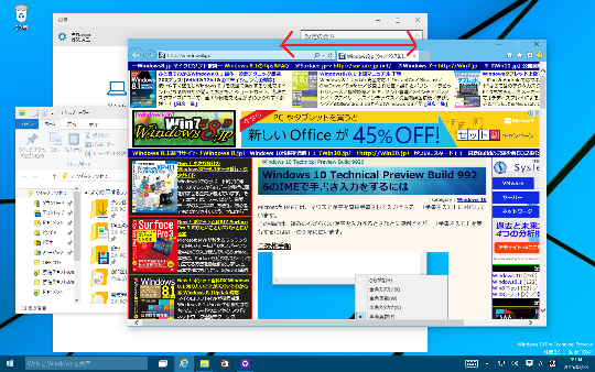 Windows 10 Technical Preview 2 (Build 10xxx)で選択中のウィンドウ以外を最小化する方法