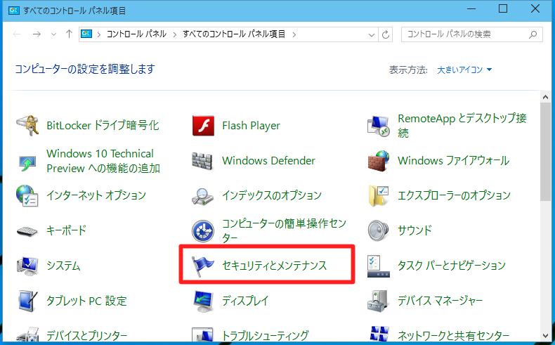 セキュリティ状態をチェックしてWindows 10 Technical Preview 2 (Build 10xxx)を安全に運用するには