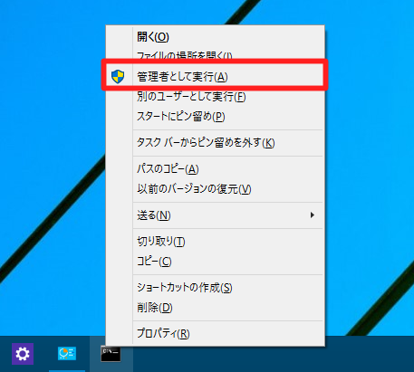 Windows 10 Technical Preview 2 (Build 10xxx)でタスクバーにあるプログラムを「管理者として実行」で起動する方法