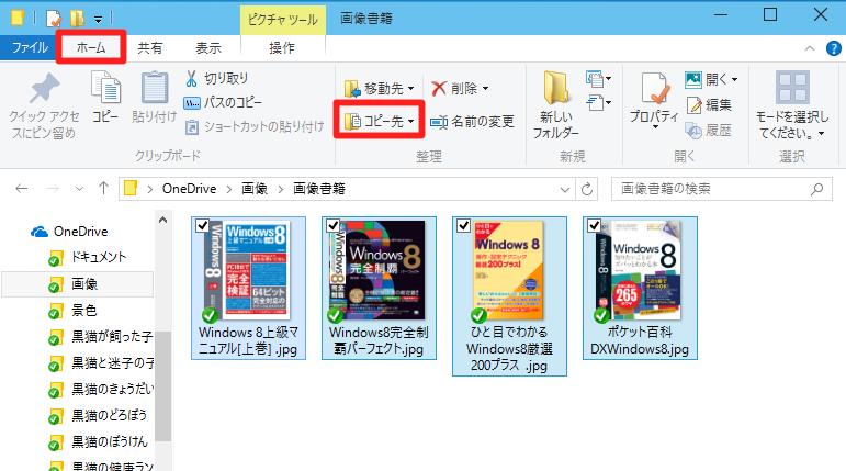 #Windows 10 Technical Preview 2 (Build 10xxx)でファイルをメニュー操作でコピーするには