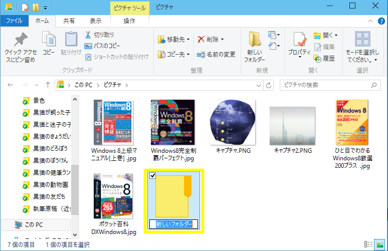 Windows 10 Technical Preview 2 (Build 10xxx)で「新規フォルダー」を作成するショートカットキー