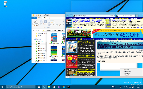 Windows 10 Technical Preview 2 (Build 10xxx)でウィンドウを左右に並べて表示する方法