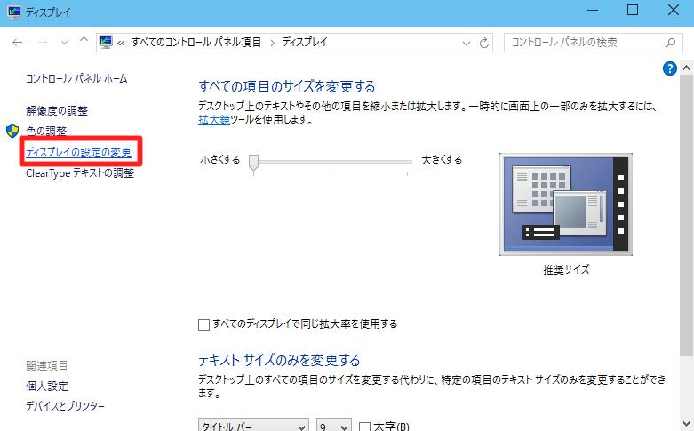 Windows 10 でデスクトップ画面が正常に表示されない場合には Win10